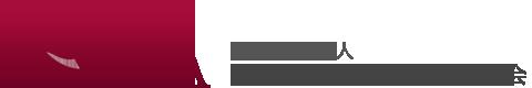 ADPA(アドパ)|一般社団法人 国際潜在能力開発支援協会