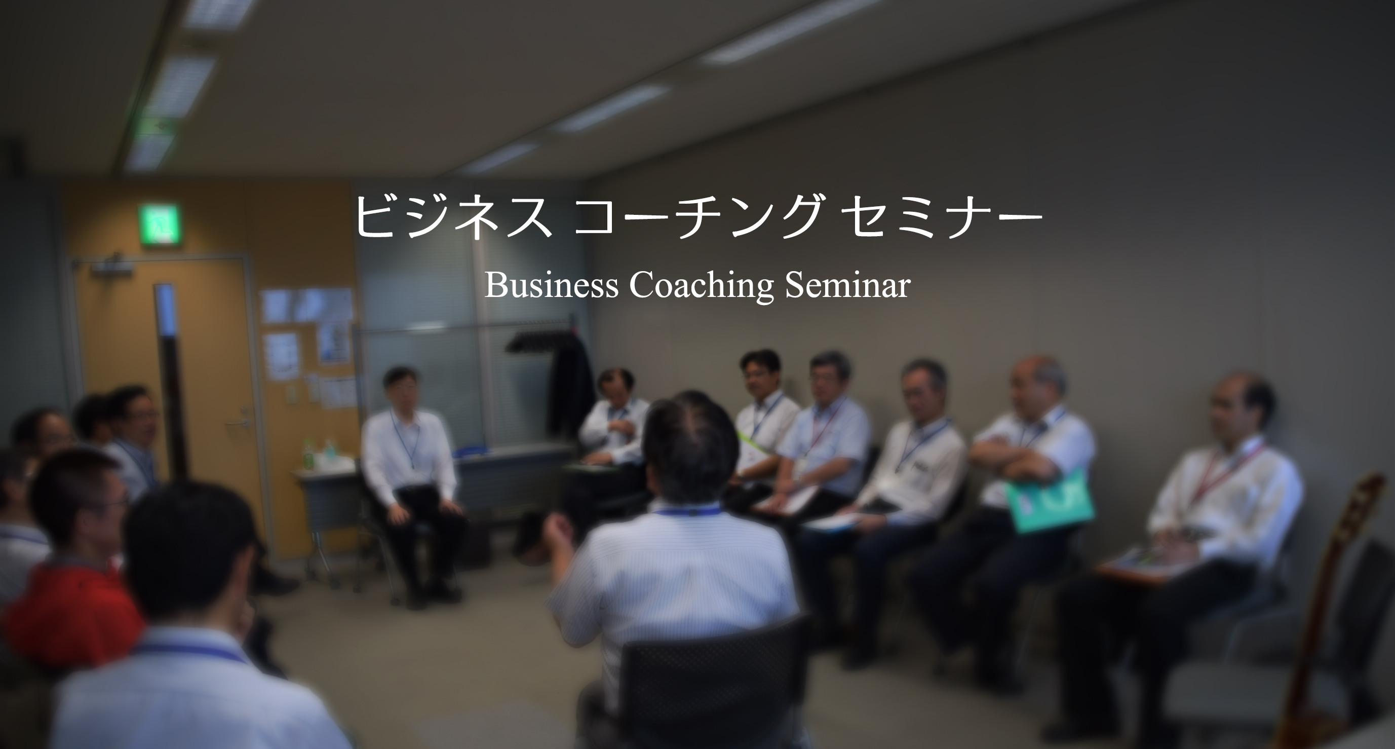ビジネスコーチングセミナー